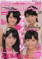 付録付)memew Vol.48 巻頭・スマイレージ