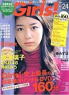 Girls! vol.24 アイドルトレーディングカード大全