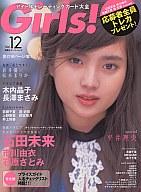 付録付)Girls! vol.12 アイドルトレーディングカード大全