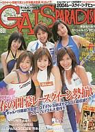 付録付)ギャルズ・パラダイス 2004 レースクイーンデビュー篇