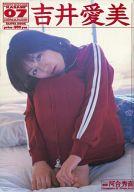 PHOTO MAGAZINE KARAMI 07 吉井愛美