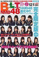 生写真欠)B.L.T. SPECIAL BOOK B.L.T.×NMB48 vol.11