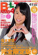 生写真欠)B.L.T. SPECIAL BOOK B.L.T.×NMB48 vol.15