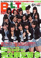 生写真欠)B.L.T. SPECIAL BOOK B.L.T.×NMB48 vol.5