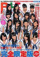 生写真欠)B.L.T. SPECIAL BOOK B.L.T.×NMB48 vol.9