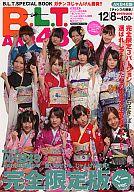 生写真欠)B.L.T. SPECIAL BOOK 2010 AKB48じゃんけんBOOK ぐーver.