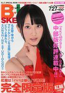 生写真欠)B.L.T. SPECIAL BOOK B.L.T.×SKE48 「6thシングル発売記念 紅組ver.」