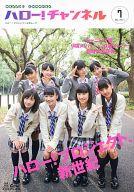 ハロー! チャンネル Vol.7