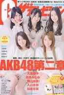 付録付)グラビアザテレビジョン vol.24 AKB48