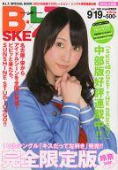 生写真欠)B.L.T. SPECIAL BOOK B.L.T.×SKE48 「10thシングル発売記念 玲奈ver.」