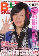 生写真欠)B.L.T. SPECIAL BOOK B.L.T.×SKE48 「11thシングル発売記念 珠理奈ver.」