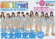 生写真欠)B.L.T. SPECIAL BOOK iDOL Street SIZZLE STREET vol.4 SUPER☆GiRLS ver.