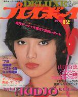 DELUXEプレイボーイ 1978/12月号 秋のオーディオ特集号
