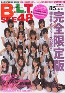 生写真欠)B.L.T. SPECIAL BOOK B.L.T.×SKE48 「強き者よ release ver.」