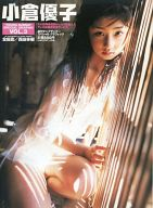 YOUNG SUNDAY SPECIAL GRAPHIC VOL.3 小倉優子