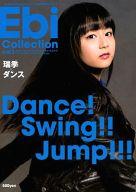 生写真欠)私立恵比寿中学×B.L.T. Ebi Collection vol.1 瑞季×ダンス Dance! Swing!!Junmp!!!
