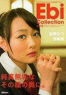 生写真欠)私立恵比寿中学×B.L.T. Ebi Collection vol.2 杏野なつ×清純派