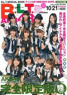 生写真欠)B.L.T. SPECIAL BOOK AKB48アイドルウォーズ軍略BOOK ~AKB48部隊の三原則教えます! 陸ver.