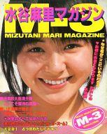 デラックス近代映画 M-3 水谷麻里マガジン