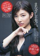 まなざきの先に。 1か月前SP! AKB48選抜総選挙 ボム 爆推しグラビア!