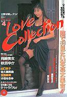 LOVE COLLECTION ラブコレクション Vol.4 これは「買い」の女のコたち!