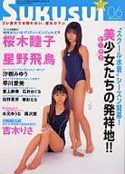 Sukusui Vol.6