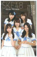 SKE48 SPECIAL PHOTOBOOK
