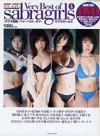 DVD付)別冊サブラ ベリーベスト・オブ・サブラガールズ(4)