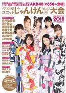 AKB48グループ ユニットじゃんけん大会 公式ガイドブック2018