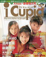 i Cupid アイキューピッド Vol.5 2000/1