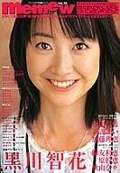 memew Vol.30 巻頭・黒川智花