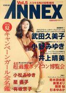 ANNEX VOL.5 スコラ6月22日号増刊
