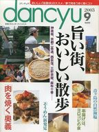 dancyu 2003/9 ダンチュウ