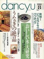 dancyu 1991/8 ダンチュウ