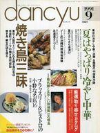 dancyu 1991/9 ダンチュウ