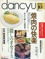 dancyu 1992/10 ダンチュウ