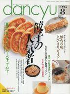 dancyu 1993/8 ダンチュウ