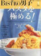 Bistro男子 vol.1 2011年5月号