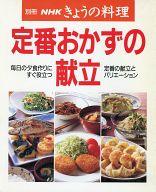 別冊NHKきょうの料理 定番おかずの献立