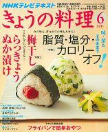 NHK きょうの料理 2011年06月号
