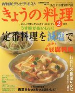 NHK きょうの料理 2010年2月号