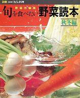 野菜市場発 旬を食べたい野菜読本 秋冬編