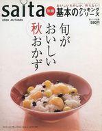 saita 別冊 基本のクッキングシリーズ 2000 AUTUMN