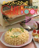 オーブントースターのCAKE BOOK