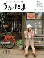うかたま 2006年10月号 vol.4