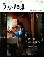 うかたま 2007年10月号 vol.8