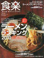 食楽 2010年2月号 No.57
