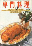 月刊 専門料理 1976年12月号