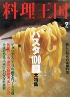 料理王国 1996/9