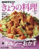 NHK きょうの料理 2016年5月号